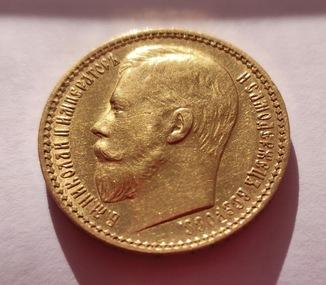 """15 рублей 1897 года золото - """"Империал"""""""