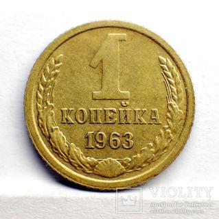 1 копейка 1963 года ( Федорин 137 ) шт. 1.31