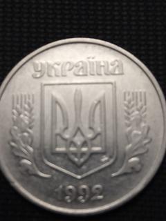 5 коп 1992 2БАм мелкий герб / редкая / магнитная