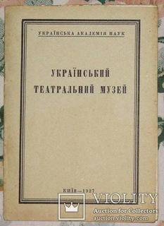 Український театральний музей. ВУАН 1927. Березіль