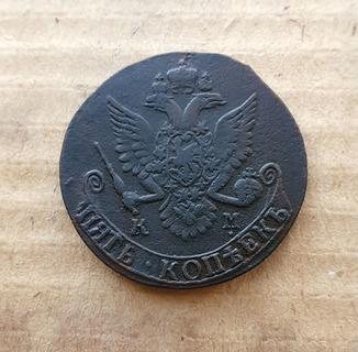 Пять копеек 1785г. КМ с точкой под буквой ''М''