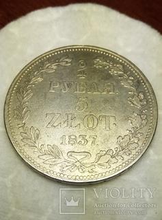 3/4 рубля 5 злотых 1837