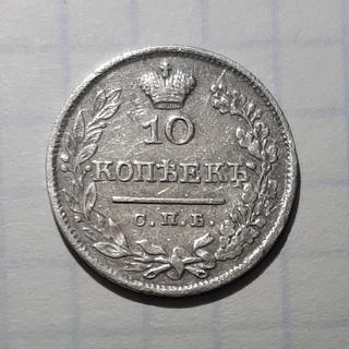 10 копеек 1825пд