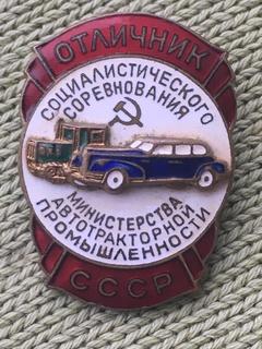 Отличнику соцсоревнования мин-ва автотракторной пром-ти СССР