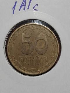 1АГс 50 копеек 1992