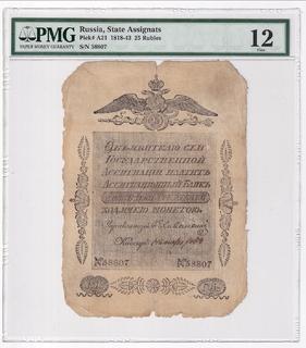 25 рублей 1818 года. В холдере PMG