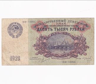 10000 рублей 1923 года.