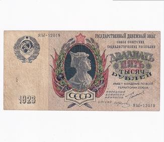 25000 рублей 1923 года. Редкий номинал