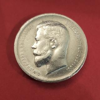 50 копеек, Э.Б 1912