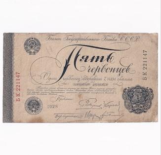 5 Червонцев 1928. С подписью Пятаков. RR