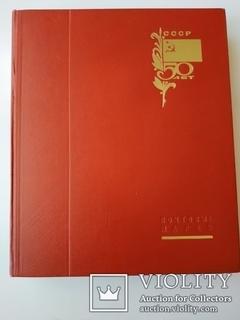 Альбом Ленін,Сталін .198 не гашені,  214  гаш., 11 блоків.