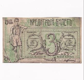 Семиречье 3 рубля 1918. Опиумные деньги