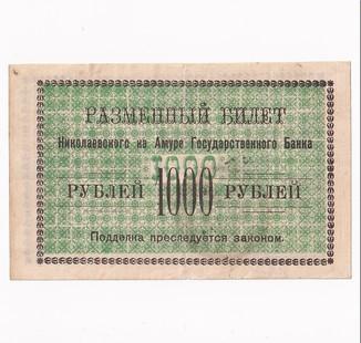 Николаевск на Амуре 1000 рублей 1920 года.