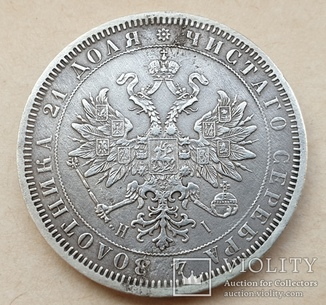 1 рубль 1872 год.