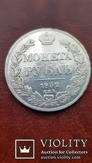 Рубль 1832 г. СПБ-НГ Николай І