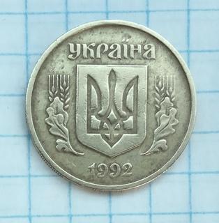 25 копеек 1992 года 4БАм ( Луганский чекан, английскими штемпелями ).