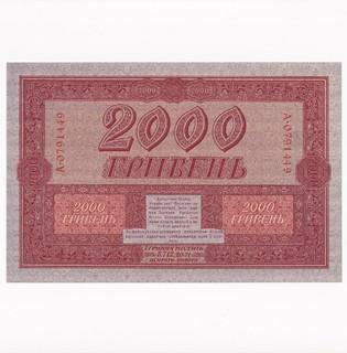 2000 Гривен 1918 года. UNC