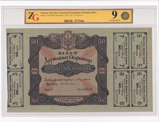 50 гривень 1918 c 6 купонами. UNC