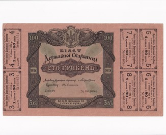 100 гривень 1918 c 6 купонами. аUNC