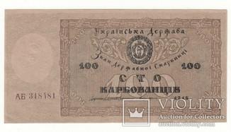 100 карбованцев 1918. Серия АБ. в/з грибы. UNC
