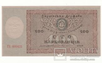 100 карбованцев 1918. Серия ТБ. UNC