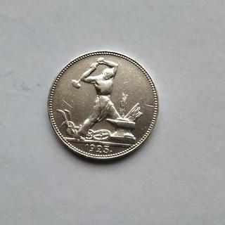 50 копеек 1925г. П.Л. серебро лот№2