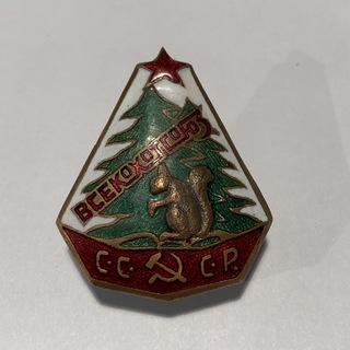 Знак «Всесоюзный кооперативный охотничий союз (ВСЕКОХОТСОЮЗ)»