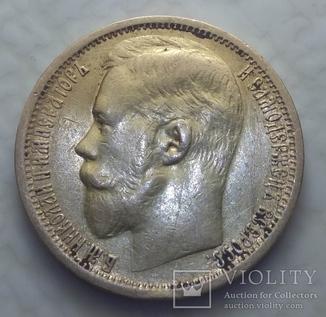 Империал Николая ІІ, 15 рублей 1897г.