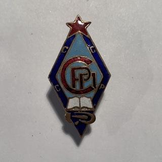 Знак «Союз работников просвещения»
