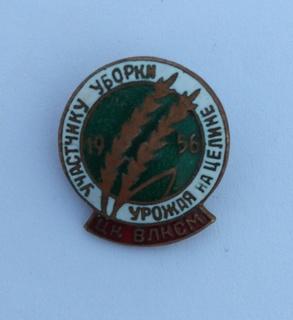 Участнику уборки урожая на целине 1956 г.ЦК ВЛКСМ.