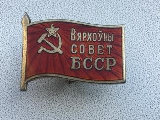Депутат Белорусской ССР,2 или 3 созыв,1947-1951 год