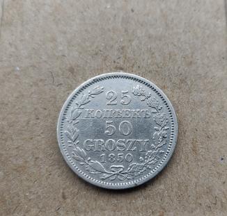 25 копеек 50 грошей 1850 года