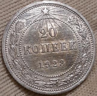 20 коп. 1923 год. шт. 1.1