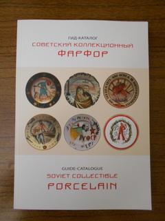 Книга Советский коллекционный фарфор (Оригинал)