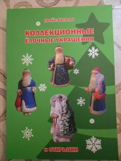 Прайс каталог Коллекционные елочные украшения и открытки Оригинал