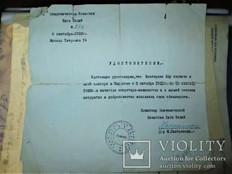 Автографы комиссара лиги наций маффео панталеони(Maffeo Pantaleoni).1923.москва-харьков.