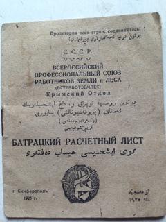 «Батрацкий расчетный лист» Крым, 1925 год