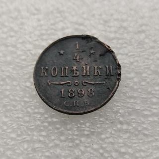 1/4 копейки 1898 г.