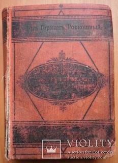 Русско - немецкий и немецко - русский словарь. Г. Роскошный