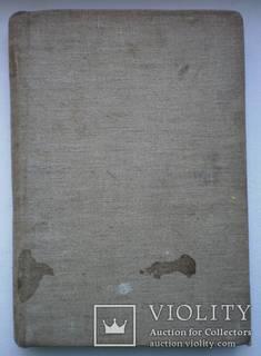 Книга Правила Святых Апостолов 1912 г