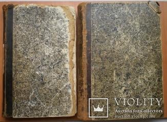 Книга Автобиографические записки высокопреосвященного Саввы 1 , 2 том 1898 г.