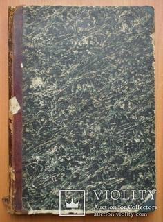 Книга История Русской Церкви 1870 г
