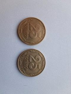 25 копійок 1995 і 2003 року
