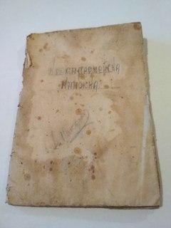 Красноармейская книжка + Военная присяга РККА (1943год).