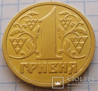1 гривна 1996 год  ( двойной кант )