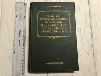 Советское шампанское, производство