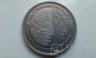 2 гривні 1996 рік, дендрологічний парк Софіїївка