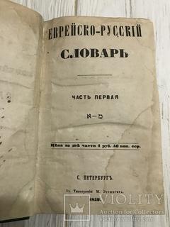 1859 Еврейско-русский словарь