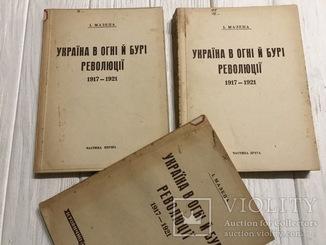 Мазепа Українська Революція 1917-1922 рр