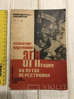 1932 Плакатно-картинная Агитация